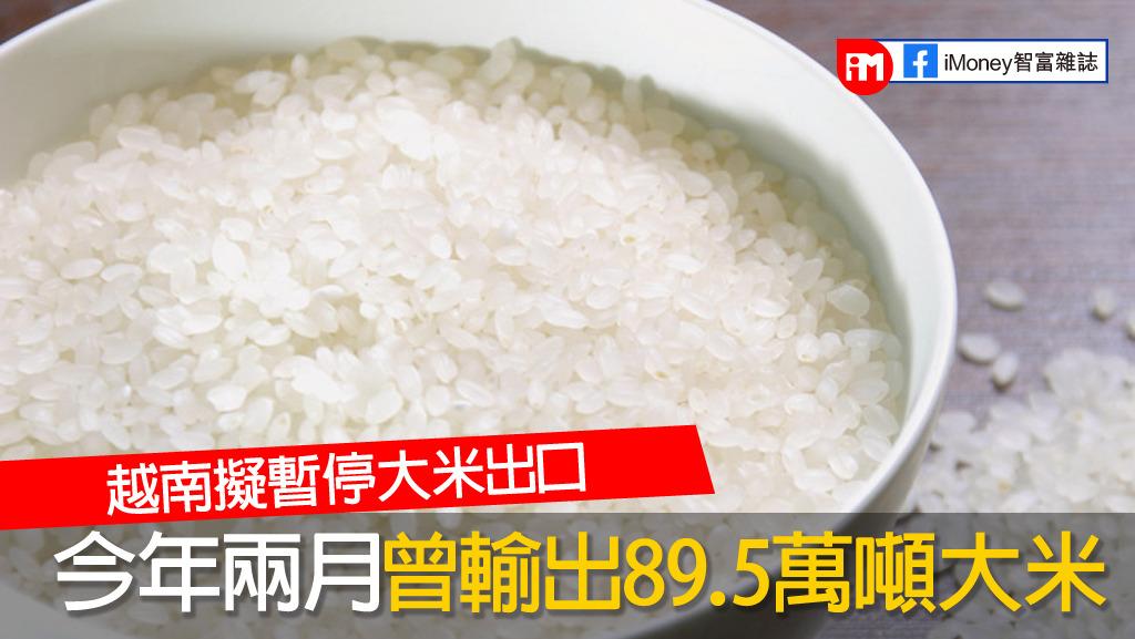 越南擬暫停大米出口 今年兩月曾輸出89.5萬噸大米