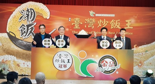 「臺灣炒飯王」出爐 量產後預估可增加一萬噸稻米產值